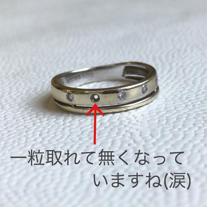 K10ホワイトゴールドの指輪の修理