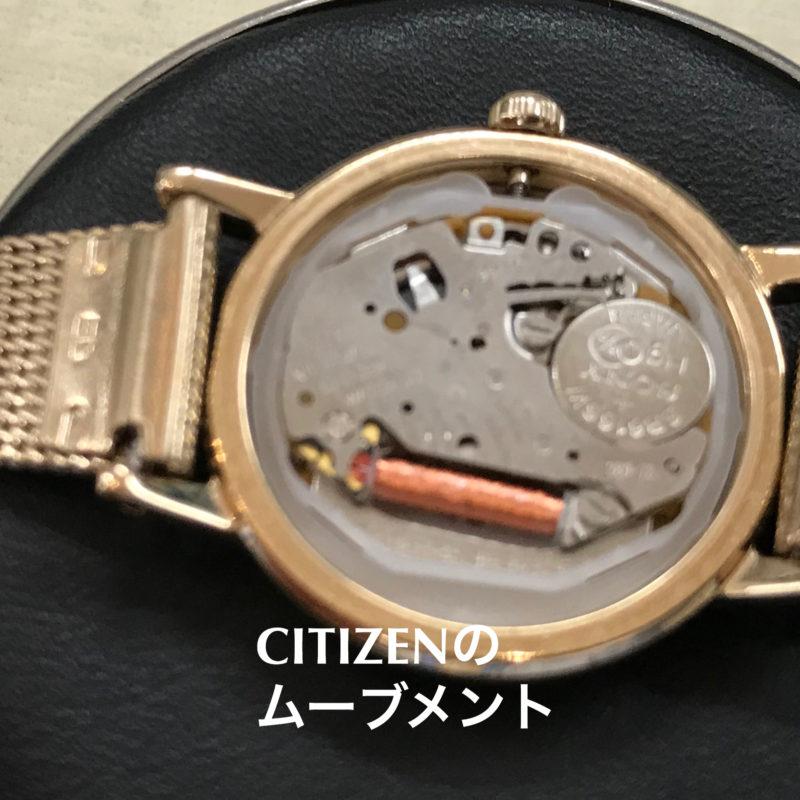 マーガレットハウエル腕時計のムーブメントはシチズン