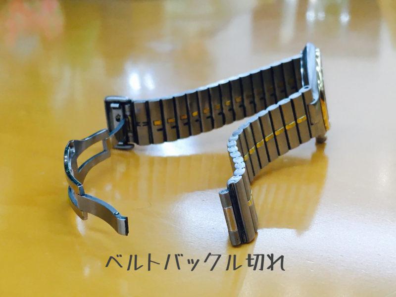 腕時計ベルトのバックル切れ_修理