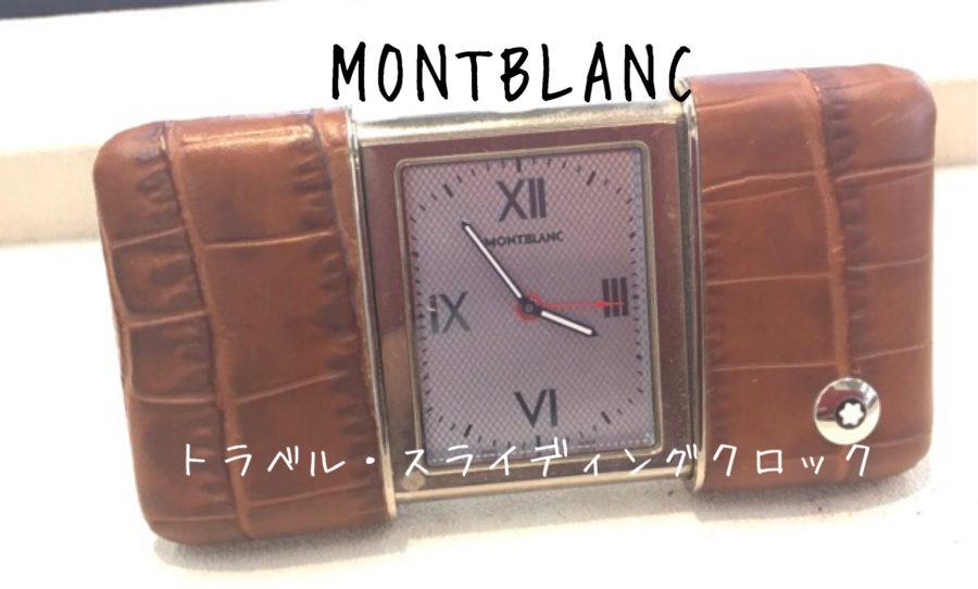 Montblanc_トラベルクロック