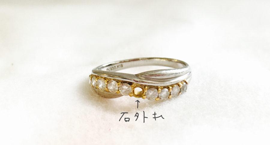 指輪からダイヤモンドが外れてしまった