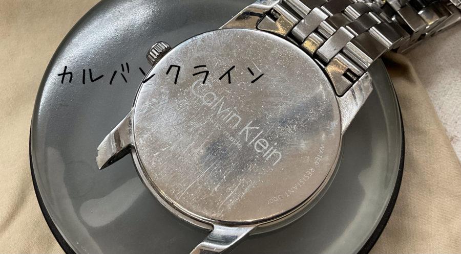 カルバンクライン腕時計の裏ブタ
