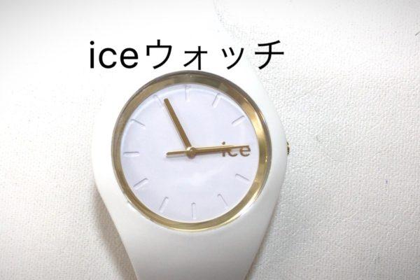 iceウォッチの電池交換