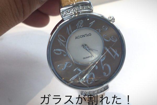 腕時計のガラス交換