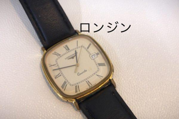 ロンジン腕時計の革ベルト交換