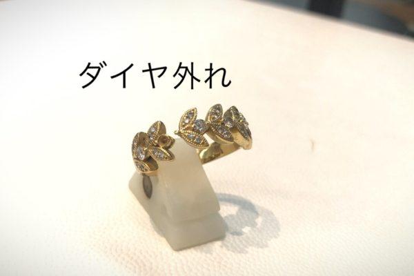 ダイヤモンドジュエリーブランド「星の砂」のリングの修理、ダイヤモンドが一つ外れて無くなってしまった!?