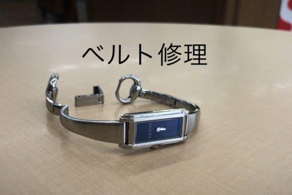 GUCCIの腕時計のベルトの修理は山梨県のオプトナカムラで。