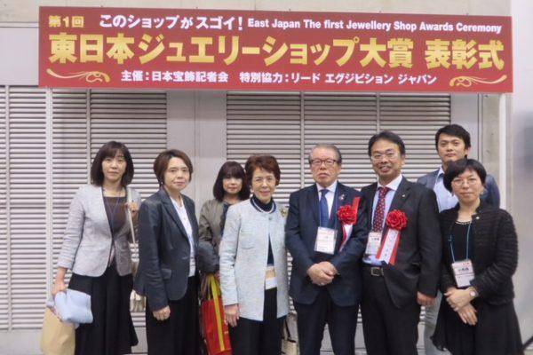 オプトナカムラが第1回東日本ジュエリーショップ大賞グランプリを受賞しました。