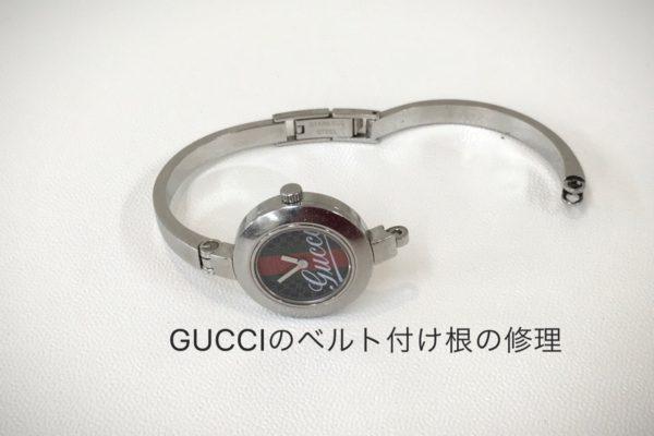 GUCCIの腕時計のベルト付け根修理を承りました。
