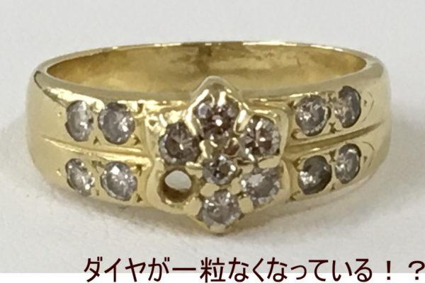K18ダイヤモンドリング、ダイヤが一粒取れて無くなってしまった!?