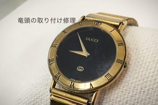 GUCCIの腕時計修理