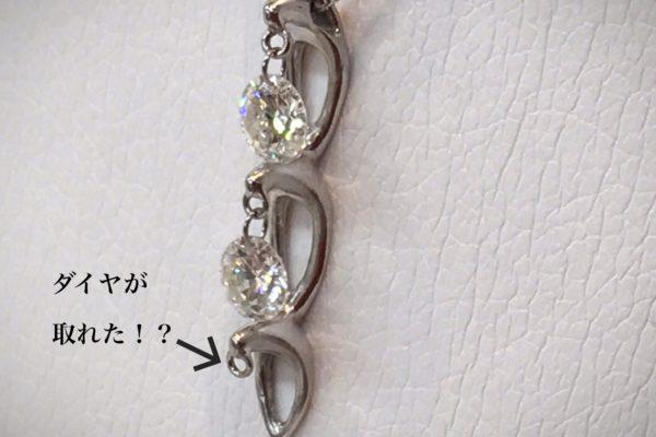 忍野村にお住まいのO様よりPt スイングダイヤスリーストーンネックレスの修理を承りました。