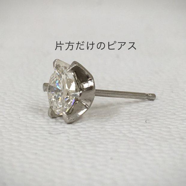 富士吉田市にお住まいのM様よりダイヤピアスをペンダントに作り替えを承りました。 BEFORE