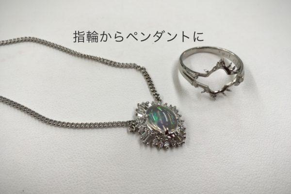 富士吉田市にお住いのT様よりオパールの指輪をペンダントへのリフォームを承りました。
