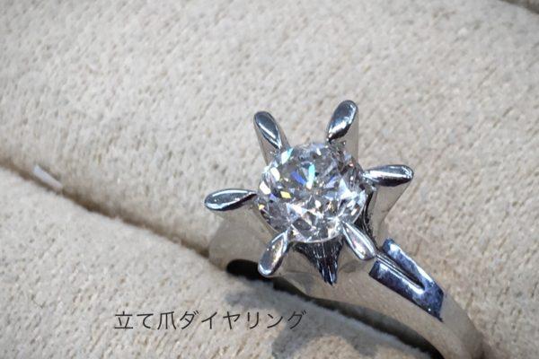 富士河口湖町内にお住いのW様よりPtダイヤ立て爪リングの作り替えを承りました。