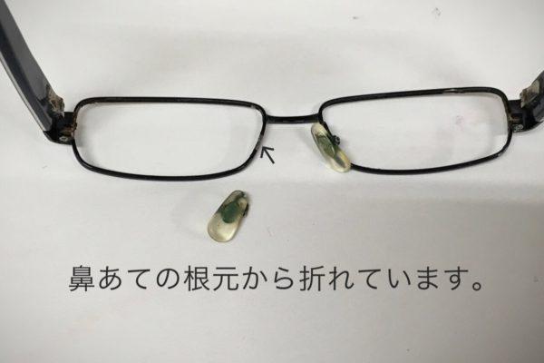 GUCCIのメガネフレームの修理