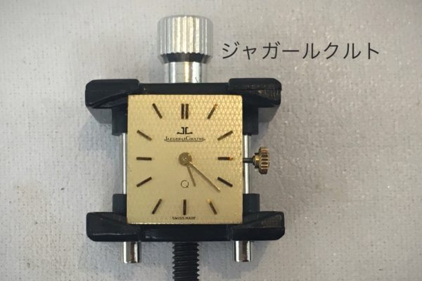 【Jaeger-LeCoultre】ジャガー・ルクルトの電池交換