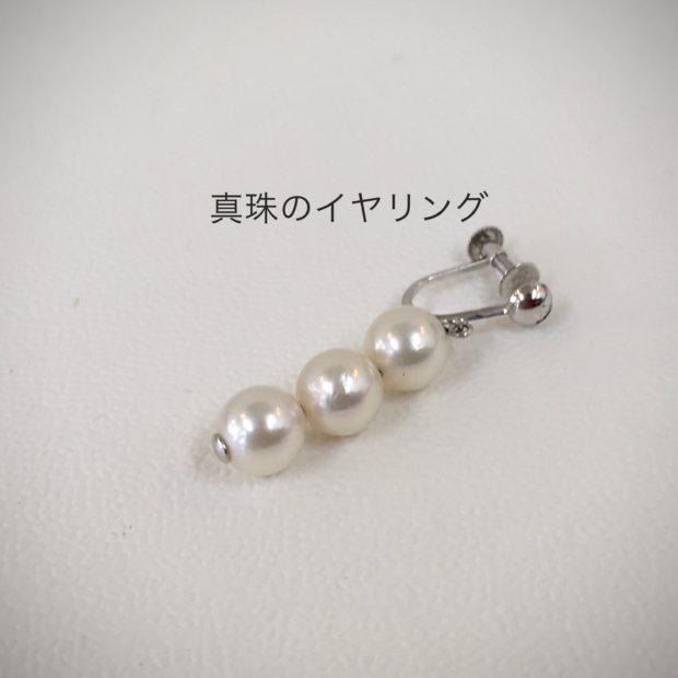 片方だけになってしまった真珠のイヤリングをペンダントに作り替え BEFORE
