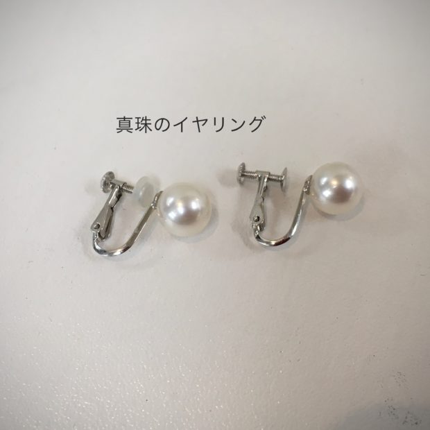 真珠(パール)のイヤリングをピアスに作り替え BEFORE