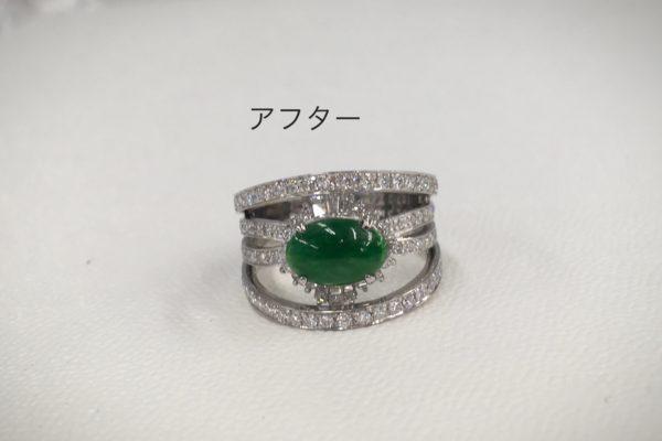 お母様から譲ってもらった翡翠の指輪の作り替え