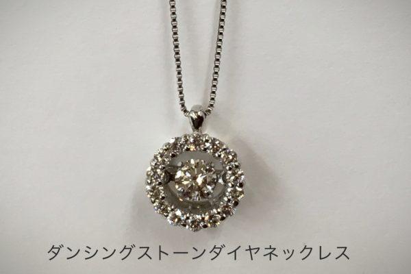 立て爪ダイヤリングをダンシングストーンダイヤモンドネックレスにリフォーム
