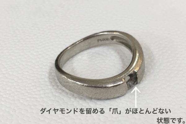 指輪からダイヤが外れて無くなってしまった!?