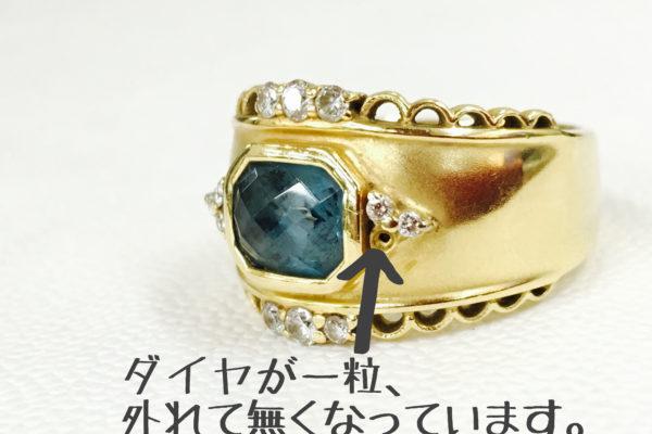 18金の指輪からダイヤモンドが一つ外れて無くなってしまった!?