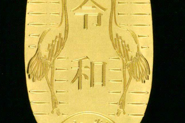 純金製 令和大判・小判販売開始いたしました。