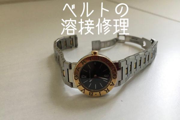 ブルガリ腕時計のバックル修理と電池交換