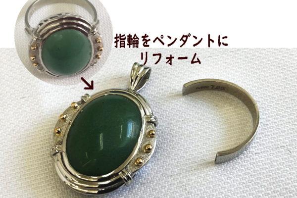 大きな宝石がついている指輪をペンダントに作り替え