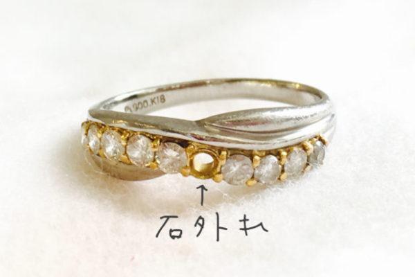 指輪からダイヤモンドが外れて無くなってしまった